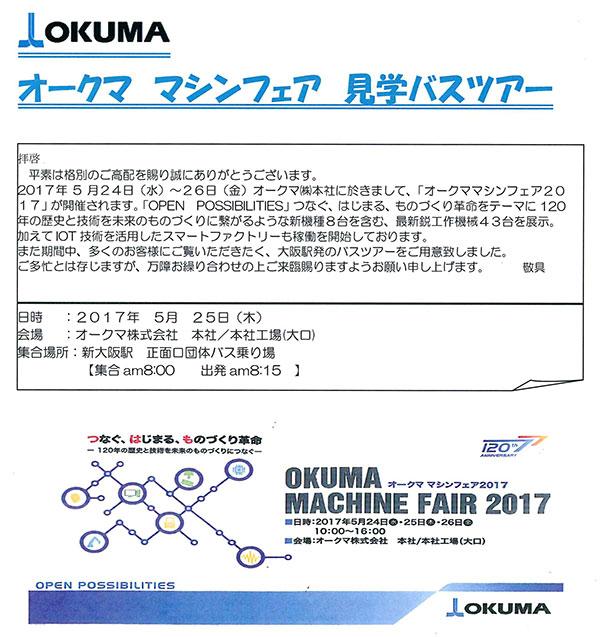 event201705