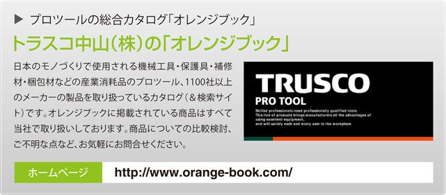 プロツールの総合カタログ「オレンジブック」 トラスコ中山(株)の「オレンジブック」