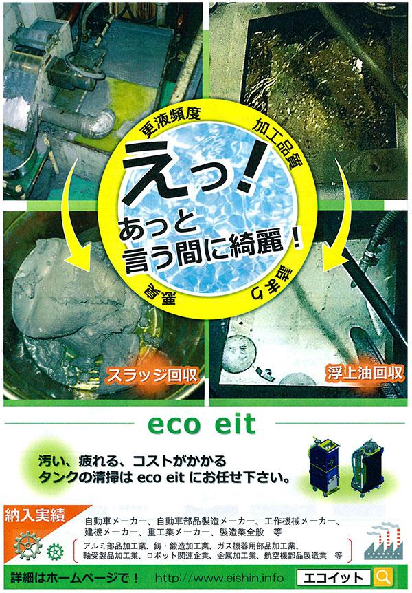 eco01