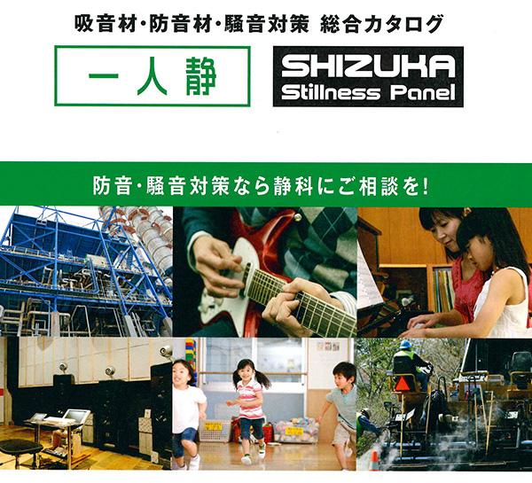 shizuka_1