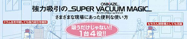 vacuum02